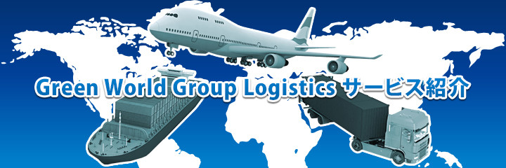 Green World Group Logistics(GWG LOGISTICS) サービス紹介